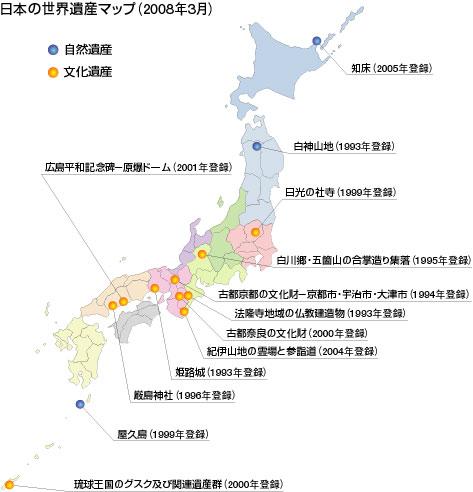 日本の世界遺産マップ